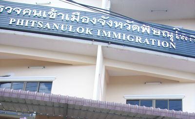 phitsanulok immigration office picture