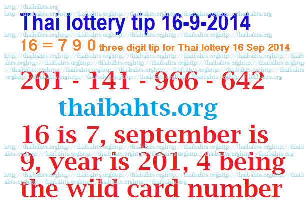 3 digit lottery number my lottery rewards