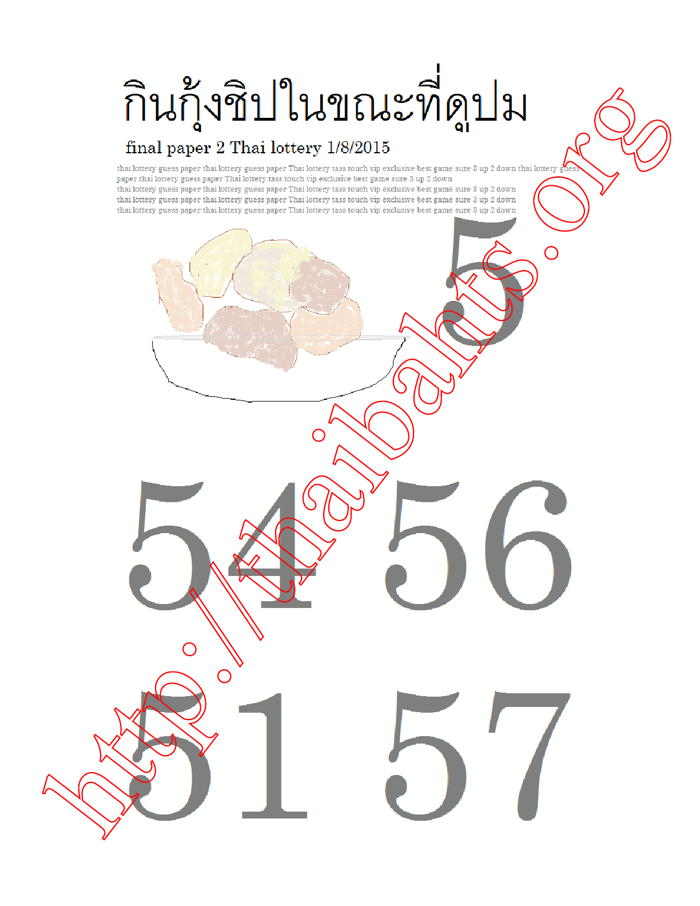 Thai lottery 1.08.2015 final paper 2