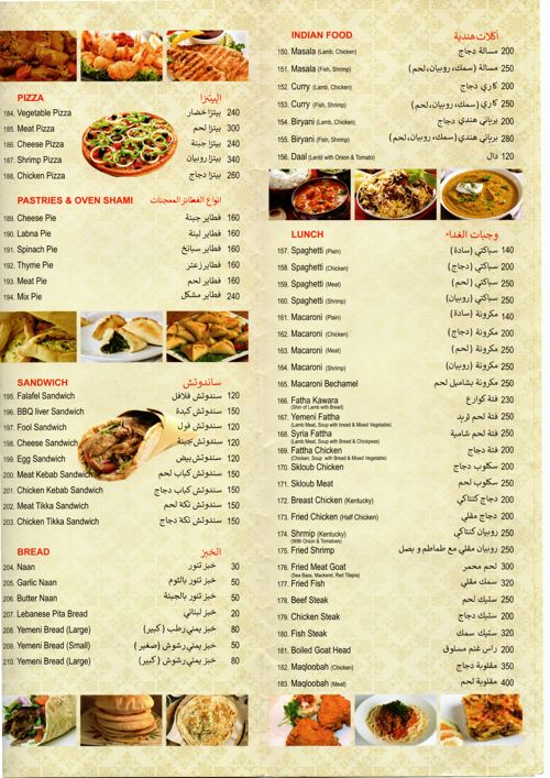 Arabic food menu Al Yemen Al Saeed restaurant 1