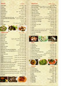 Arabic food menu Al Yemen Al Saeed restaurant 2
