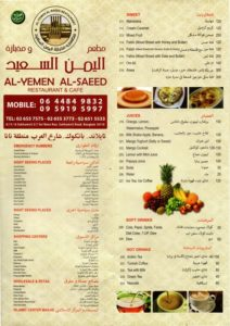 Menu Al yemen Al saeed restaurant and cafe