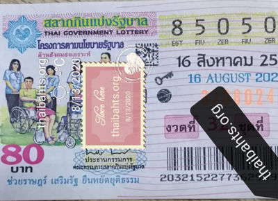 Thai lotto ticket 16 August 2020