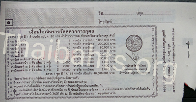 Thai-charity-lottery for 16 September 2020
